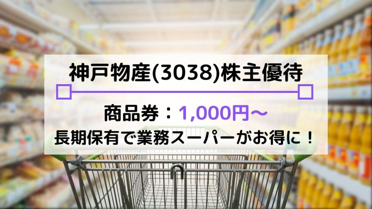 神戸物産(3038)の株主優待はお得?配当・優待利回り、到着時期などを解説