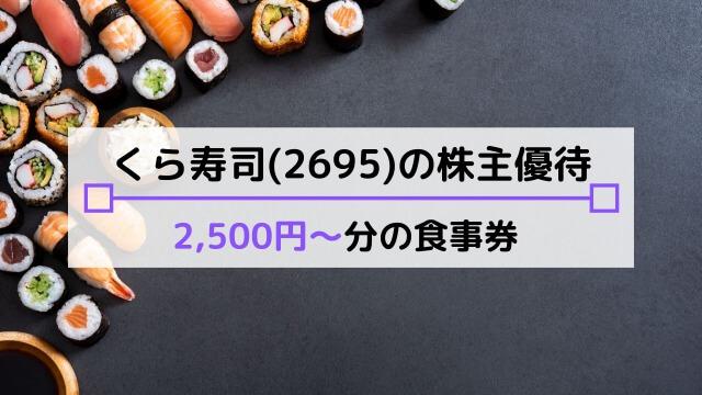 くら寿司(2695)の株主優待は?配当金や優待利回り、到着時期など解説