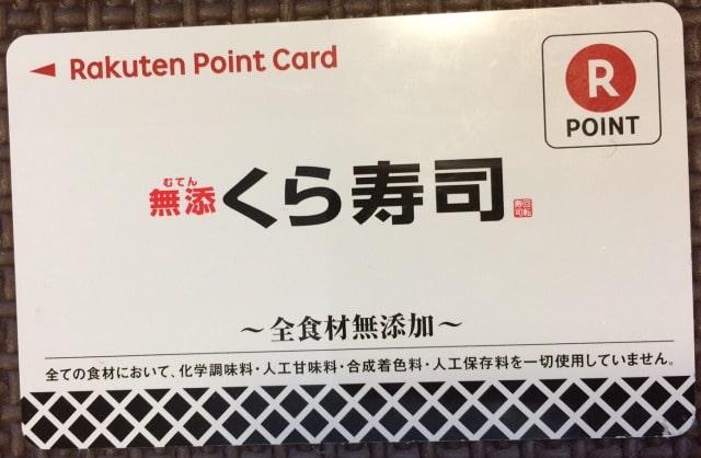 くら寿司「楽天ポイントカード」