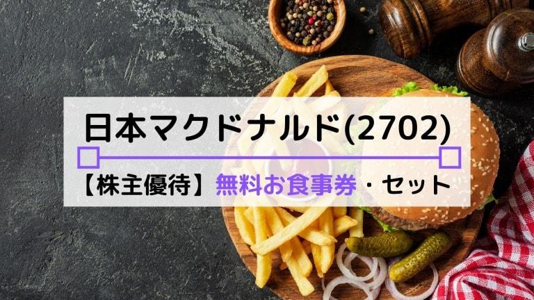 日本マクドナルドホールディングス(2702)の株主優待はお得?配当・優待利回り、到着時期など解説