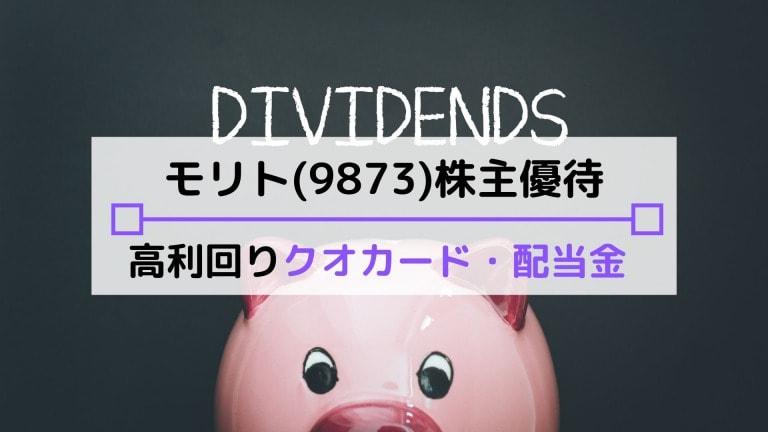 モリト(9837)の株主優待【廃止中】配当金・優待利回りや株価、到着時期など解説