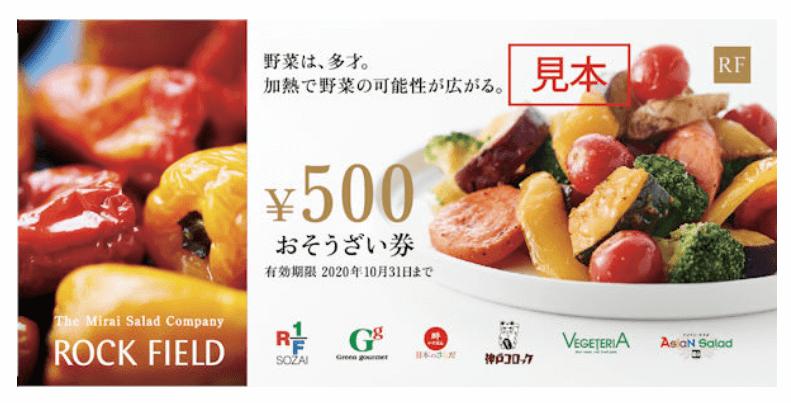 2019年4月のお惣菜券|ロック・フィールド株主優待