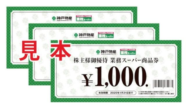 神戸物産株主優待(商品券)