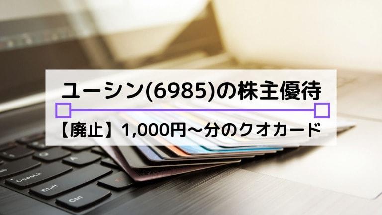 ユーシン(6985)の株主優待【TOBで廃止】配当金や優待利回り、到着時期など解説