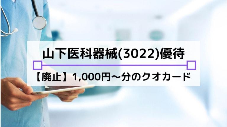 山下医科器械(3022)の株主優待【子会社化により廃止】配当金や優待利回り、到着時期など解説
