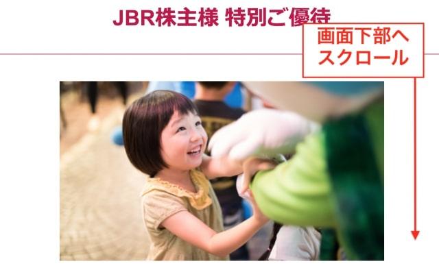 JBR株主優待専用サイト