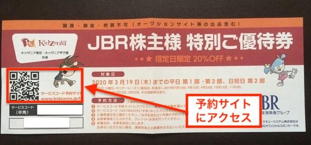予約サイトにアクアス|JBR株主優待