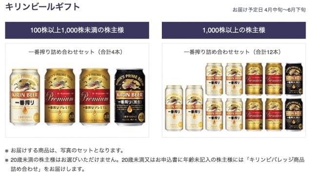 定番のビールセット|キリンホールディングスの株主優待
