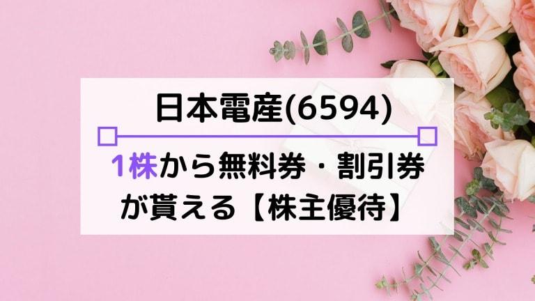 日本電産(6594)の株主優待はお得?1株から配当金・優待が貰える!