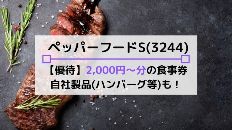 ペッパー フード サービス 株主 優待
