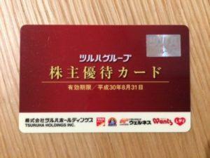 ツルハHDの株主優待カード