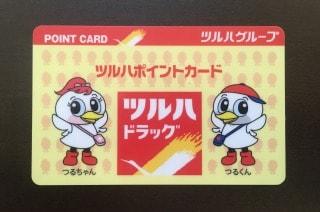 ツルハドラッグポイントカード