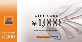オートバックスセブンの株主優待(ギフトカード)