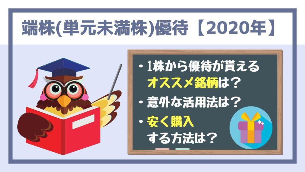 端株・単元未満株優待【2020年】