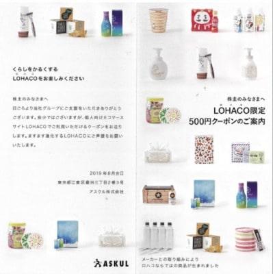 ロハコの500円割引クーポン券|アスクルの株主優待