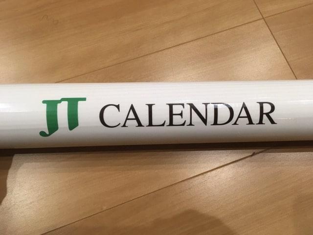 JTの株主優待・カレンダー