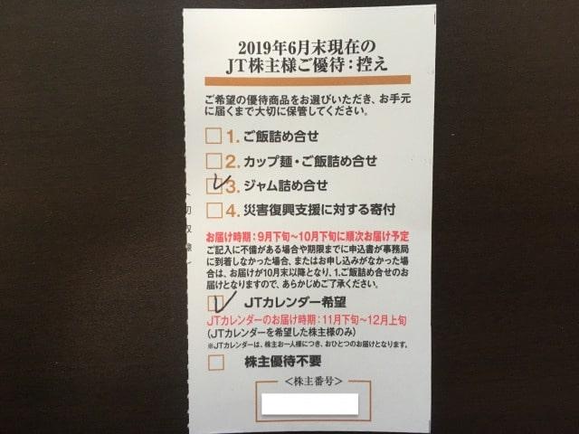 JTの株主優待申し込み書|期日までに記入・投函