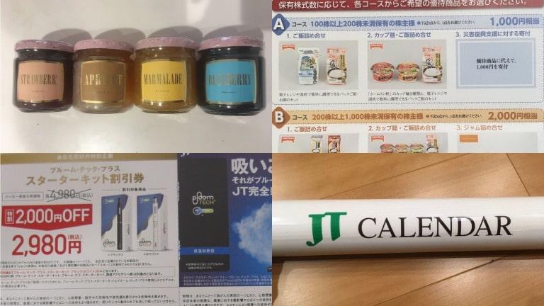 JT(日本たばこ産業)の株主優待