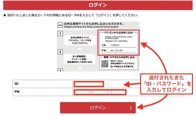 ふるさと優待申込ページへログイン|オリックス