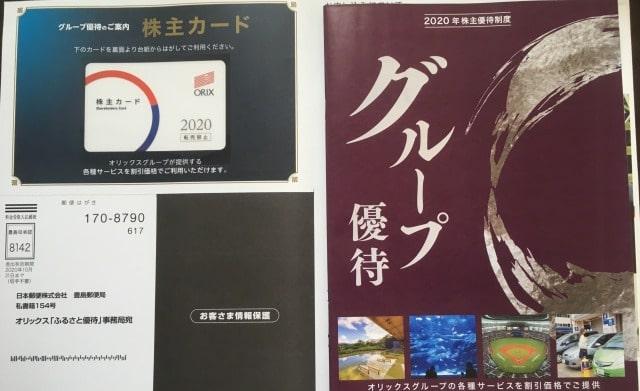 オリックスの株主優待:優待カード・カタログギフト